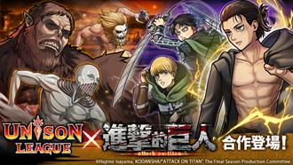 新感覺即時戰鬥RPG《UNISON LEAGUE》與《進擊的巨人》合作後篇開始