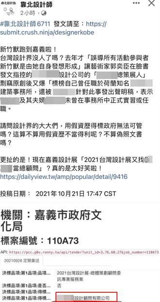 台灣設計展承包業者遭起底涉剽竊爭議 嘉義市:公司提出的概念符合需求