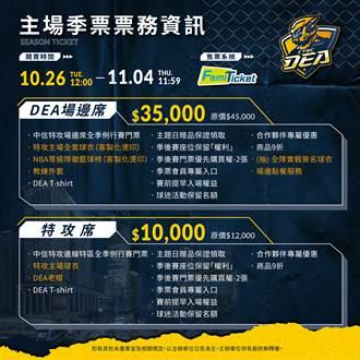 中信特攻年度季票正式開賣 熱門DEA場邊席限量50名