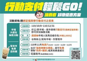 超好康!台南搶五倍券行動支付商機 出示標章逛夜市送「奶雞」