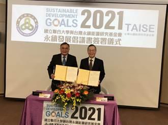 國立聯大攜手永續能源研究基金會 簽署永續發展倡議書