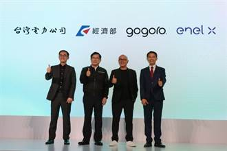 換電站變成虛擬電廠!台電、GOGORO 與 Enel X 打造世界首座 V2G 電池交換站!