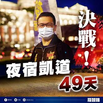 4大公投來到最後一哩路 國民黨周六將發起夜宿凱道49天