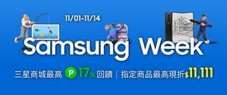 三星「Samsung Week雙11生日慶」祭3大「1起優惠」 $11111限量入手Galaxy Watch4+Buds2