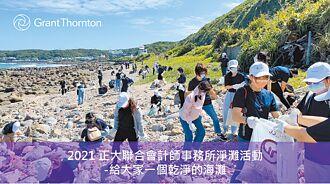 正大挺CSR 淨灘愛台灣