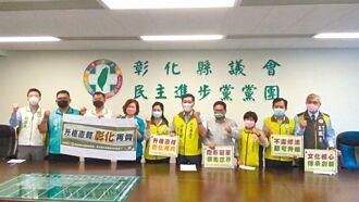 藍綠挺彰化升格 民進黨團推連署