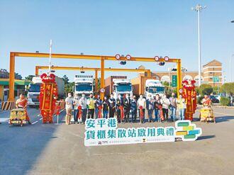 台南安平商港 貨櫃集散站啟用