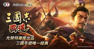 『三國志 霸道』遊戲更新預告 參加活動搶先獲得UR武將