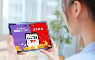 遠銀Bankee與亞東證攜手 推30分一站式全線上雙開戶