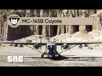 洛馬公司MC-145B特種飛機 可運輸也可攻擊