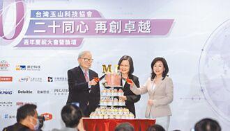 台灣玉山科技協會歡慶20周年 李紀珠:今年科技業產值破1兆美元
