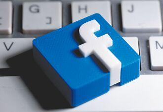 臉書Q3獲利增17% 強攻元宇宙