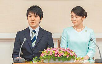 公主改名小室真子 夫妻記者會上發糖