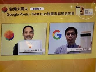 台灣大開賣Google Pixel 6與Pixel 6 Pro 專案價0元