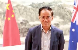 中國駐澳洲大使成競業即將離任 兩國關係難改善