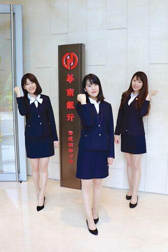 華銀助女力 推青貸優惠利率