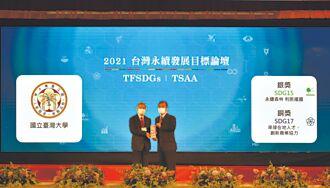臺大實驗林保育森林 獲TSAA台灣永續行動獎