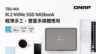 威聯通高效能新NASbook 亮相