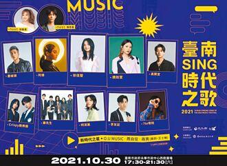台南SING時代之歌 10月30日嗨爆古都
