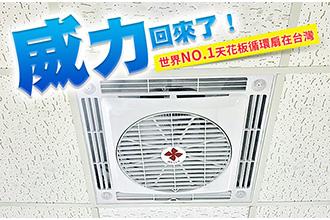 「威力」回來了!世界NO.1天花板循環扇在台灣