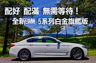 配好 配滿 BMW 5系列白金旗艦版
