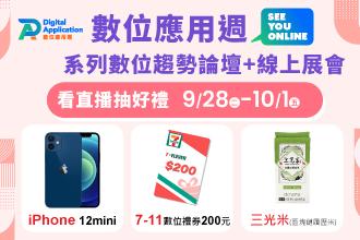 9/28-10/1 數位應用週  See You Online